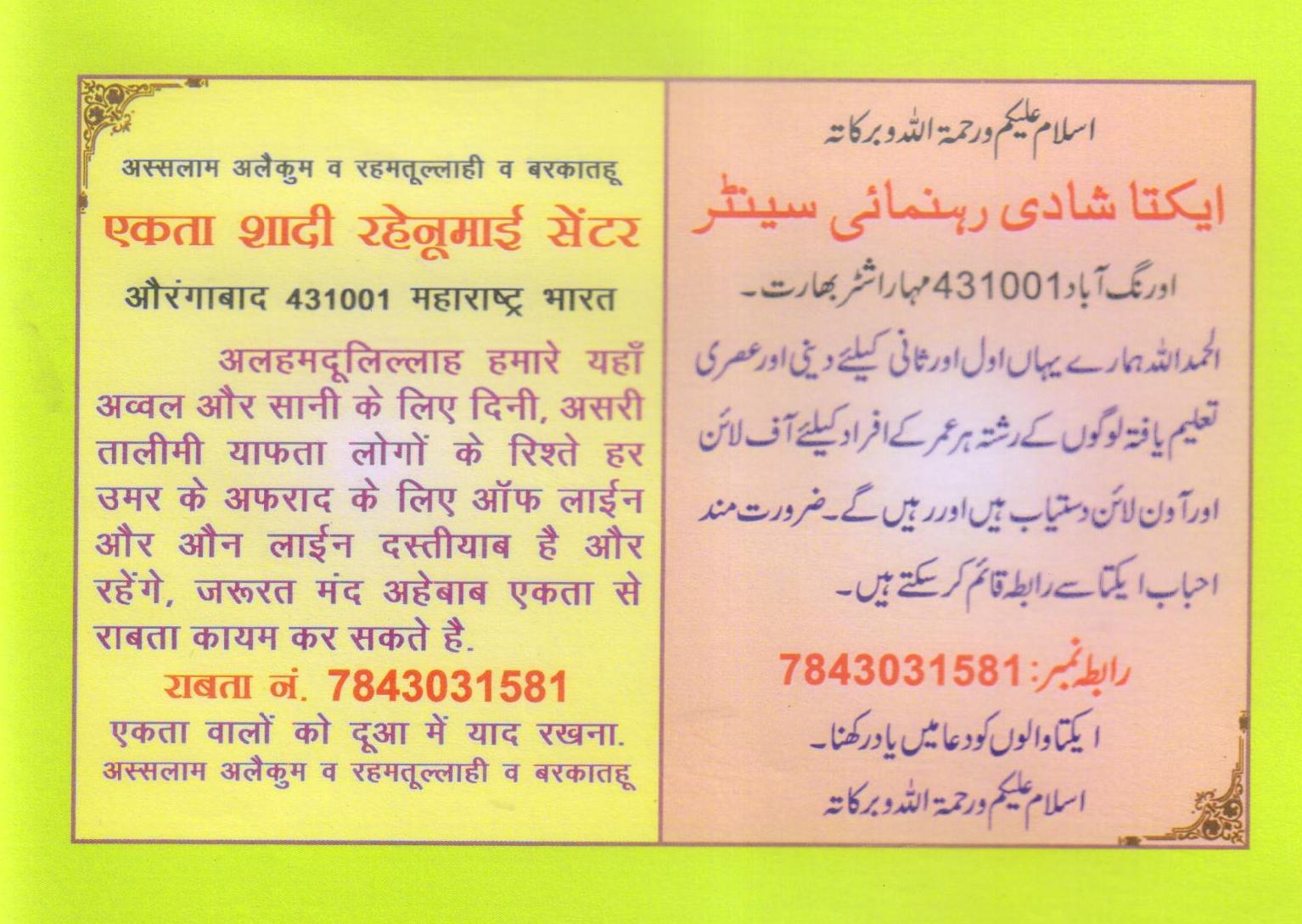 Ekta Shaadi Center and Multiservices_image0