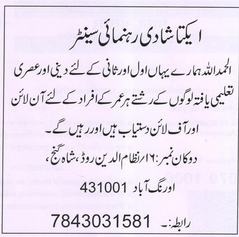Ekta Shaadi Center and Multiservices_image1
