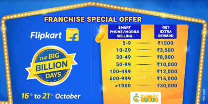 Big Billion Day Special Offer