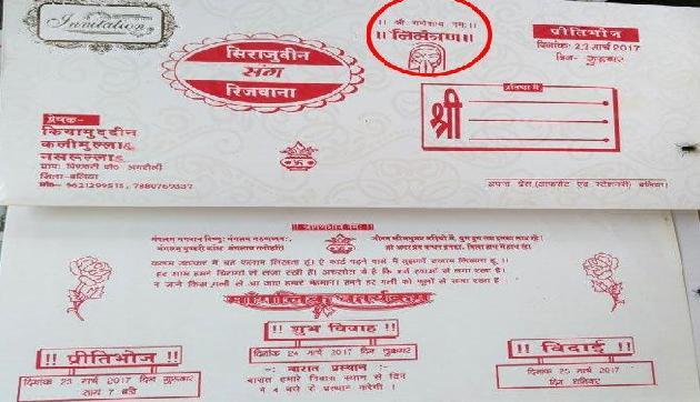 मुस्लिम दूल्हे ने शादी के कार्ड पर हिंदू देवताओं को लेकर लिखा कुछ ऐसा, कर दिया सबने वायरल