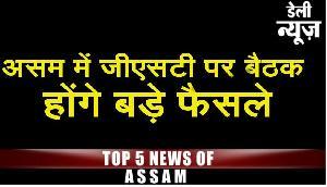 असम की पांच बड़ी खबरें, देखिए वीडियो
