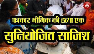 News Bulletin : त्रिपुरा के पत्रकार भौमिक की हत्या, एक सुनियोजित साजिश