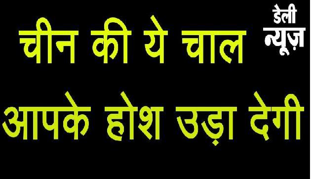 चीन ने हिंदुस्तान के इस राज्य को लेकर चली ऐसी चाल, सुनकर आप हैरान रह जाएंगे