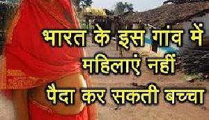 इस गांव में महिलाएं नहीं कर सकती है बच्चे पैदा, ये है कारण