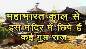 महाभारत काल से इस मंदिर में छिपे हैं कई गुप्त राज