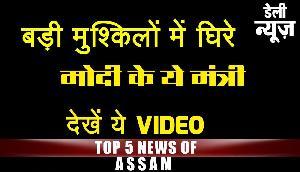 बड़ी मुश्किल में घिरे मोदी सरकार के ये मुख्यमंत्री, वीडियो में समझें पूरा माजरा