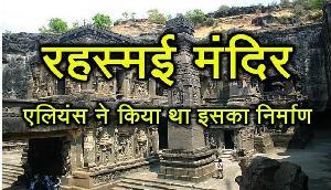 दुनिया का सबसे रहस्मई मंदिर, एलियंस ने किया था इसका निर्माण