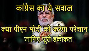 कांग्रेस का ये सवाल, प्रधानमंत्री मोदी के लिए खड़ी कर सकता है बड़ी परेशानी, जानिए कैसे