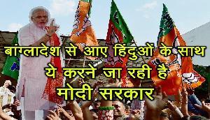 बांग्लादेश से आए हिंदुओं के साथ ये करने जा रही है मोदी सरकार
