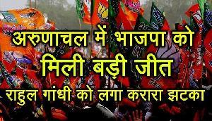 गुजरात के बाद भाजपा को अरुणाचल में मिली बड़ी जीत, राहुल को फिर लगा बड़ा झटका