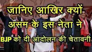 जानिए आखिर क्यों असम के इस नेता ने BJP को दी आंदोलन की चेतावनी