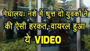 मेघालयः नशे में धुत्त दो युवकों ने की ऐसी हरकत, जबरदस्त वायरल हो रहा है ये वीडियो