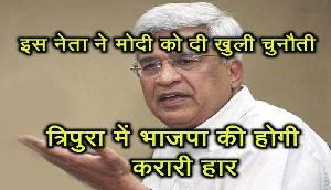 इस नेता ने दी खुली चुनौती, कहाः त्रिपुरा चुनाव में होगी बीजेपी की करारी हार