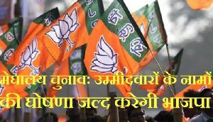 मेघालय चुनावः उम्मीदवारों के नामों की घोषणा जल्द करेगी भाजपा