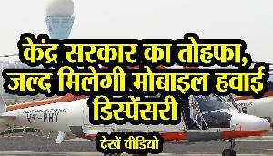 केंद्र सरकार का तोहफा, जल्द मिलेगी Mobile  हवाई डिस्पेंसरी
