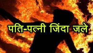 भयानक आग में झुलसकर पति-पत्नी की मौत, किस्मत से बचा बच्चा