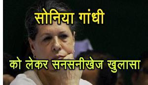 सोनिया गांधी को लेकर कांग्रेस के पूर्व मुख्यमंत्री ने किया ये सनसनीखेज खुलासा