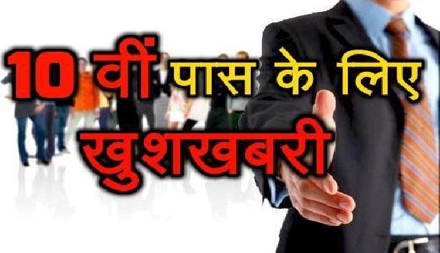 अरुणाचलः 10वीं पास के लिए सरकारी नौकरी का सुनहरा मौका, मिलेगी 81000 सैलरी