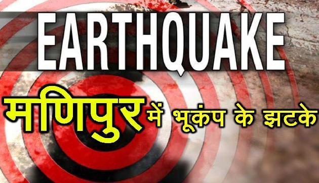 मणिपुर सहित इस राज्य में भूकंप के झटके, इतनी थी तीव्रता