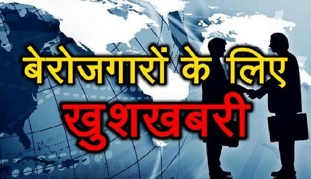 बेरोजगार युवाओं के लिए खुशखबरी, सरकार ने निकाली बंपर भर्ती