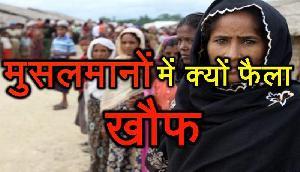 असम के मुसलमानों में क्यों फैला खौफ,जानिए पूरा मामला