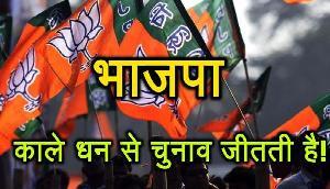 BJP पर लगा आरोप, काले धन से चुनाव जीतती है पार्टी