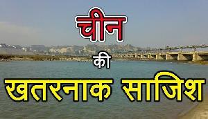 चीन ने रची एक और खतरनाक साजिश, भारत में पड़ेगा सूखा!