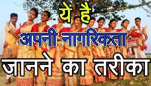 Assam NRC: ऐसे पता लगाएं आप भारत के नागरिक हैं या नहीं!
