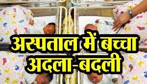 असम : सरकारी अस्पताल में बच्चा अदला-बदली का मामला, देखें पूरी खबर वीडियो में