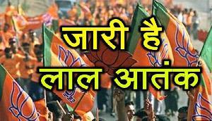 त्रिपुरा: जारी है लाल आतंक, BJP सर्मथक निर्मम से हत्या