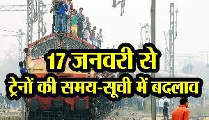 असम : 17 जनवरी से बदल रहा है ट्रेनों का समय , यहां देखें सूची