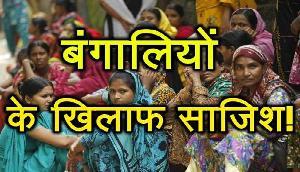 NRC: असम से बंगालियों को भगाने की साजिश या राजनीति?