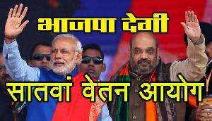 त्रिपुरा चुनावः सत्ता में आने पर भाजपा देगी सातवां वेतन आयोग