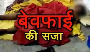 असम- बेवफाई की सजा पति ने दी पत्नी को बेरहम मौत