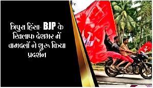 त्रिपुरा हिंसा: BJP के खिलाफ देशभर में वामदलों ने शुरू किया प्रदर्शन