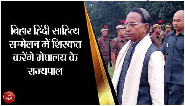 बिहार हिंदी साहित्य सम्मेलन में शिरकत करेंगे मेघालय के राज्यपाल