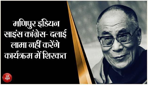 मणिपुर इंडियन साइंस कांग्रेस: दलाई लामा नहीं करेंगे कार्यक्रम में शिरकत