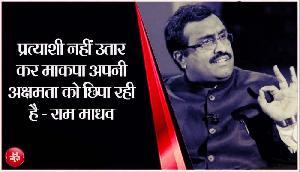 प्रत्याशी नहीं उतार कर माकपा अपनी अक्षमता को छिपा रही है: राम माधव