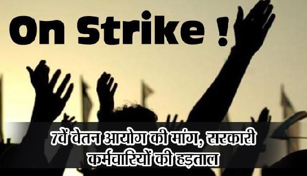 7वें वेतन आयोग की मांग, मणिपुर के सरकारी कर्मचारियों हड़ताल पर