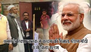 असम के रिक्शा चालक ने कायम की मिसाल, पीएम मोदी ने भी किया सलाम