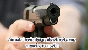नागालैंड में बने थे बीकानेर के लिए आम्र्स लाइसेंस, दीमापुर पुलिस ने किया निलंबित