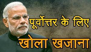 केंद्र सरकार ने पूर्वोत्तर के लिए मंजूर किया 4500 करोड़ रुपए, नेताओं ने किया PM का धन्यबाद