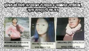 पुलिस को मिली अरुणाचल से लापता 4 नाबालिग लड़कियां, खुला गुमशुदगी का ऐसा राज