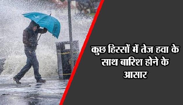 कई राज्यों में गिरेंगे ओले, असम और मेघालय में बारिश के आसार