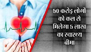 खुशखबरीः देश के 50 करोड़ लोगों को कल से मिलेगा 5 लाख का स्वास्थ्य बीमा