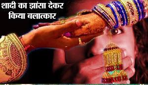 40 साल के मौलवी ने शादी का झांसा देकर 19 वर्षीय युवती से बनाए संबंध