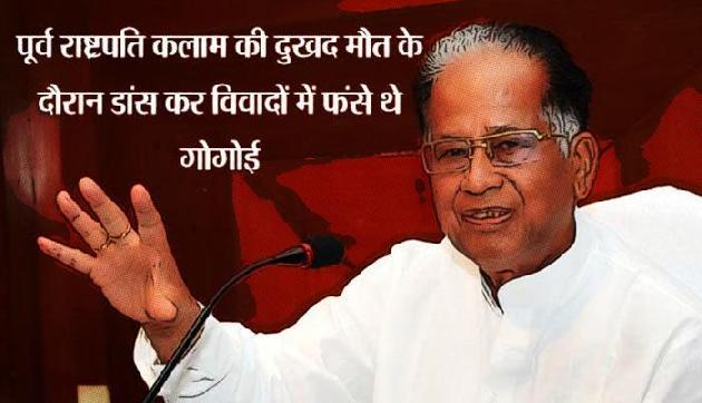 लगातार तीन बार असम की कमान संभाल चुका है ये कांग्रेस नेता, राजनीति में है बड़ा कद