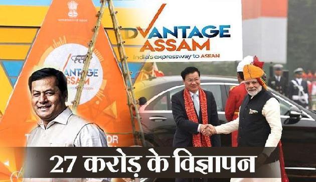 Assam सरकार ने विज्ञापनों पर फूंक डाले 27 करोड़