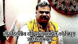 भाजपा की जड़ों को मजबूत करने के लिए त्रिपुरा का दौरा करेंगे जामबल