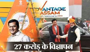 असम सरकार ने विज्ञापनों पर फूंक डाले 27 करोड़